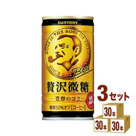 【3CS】BOSS ボス贅沢微糖185g×90本 サントリーボス飲料サントリーフーズ 飲料【送料無料※一部地域は除く】