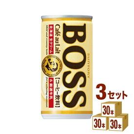 【3CS】BOSS サントリーコーヒー ボス カフェオレ185g×90本 サントリーボス飲料サントリーフーズ 飲料【送料無料※一部地域は除く】
