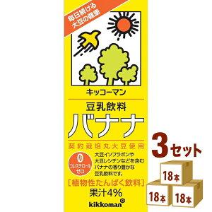 キッコーマンソイ 豆乳飲料バナナパック 200ml×18本×3ケース (54本) 飲料【送料無料※一部地域は除く】