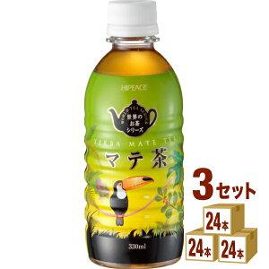 ハイピース(盛田) マテ茶 330ml×24本×3ケース (72本) 飲料【送料無料※一部地域は除く】