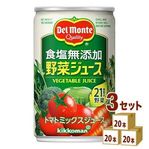 キッコーマン飲料 デルモンテ 食塩無添加野菜ジュース 缶 160ml×20本×3ケース (60本) 飲料【送料無料※一部地域は除く】