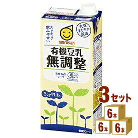 マルサン 有機 無調整豆乳 パック 1000 ml×6本×3ケース (18本) 飲料【送料無料※一部地域は除く】