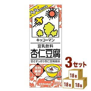 キッコーマン 豆乳 飲料 杏仁豆腐 200ml×18本×3ケース (54本) 飲料【送料無料※一部地域は除く】
