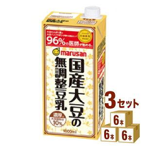 マルサンアイ マルサン濃厚10%国産大豆無調整豆乳 1000ml×6本×3ケース (18本) 飲料【送料無料※一部地域は除く】