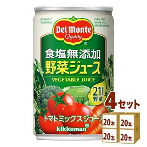 キッコーマン飲料 デルモンテ 食塩無添加野菜ジュース 缶 160ml×20本×4ケース (80本) 飲料【送料無料※一部地域は除く】