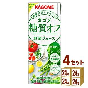 カゴメ 糖質オフ 野菜ジュース 200 ml×24本×4ケース (96本) 飲料【送料無料※一部地域は除く】