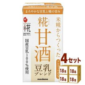 マルコメ プラス糀 糀甘酒LL豆乳 ブレンド 125ml×18本×4ケース (72本) 飲料【送料無料※一部地域は除く】