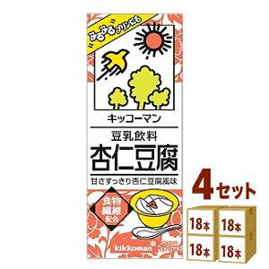 キッコーマン 豆乳 飲料 杏仁豆腐 200ml×18本×4ケース (72本) 飲料【送料無料※一部地域は除く】