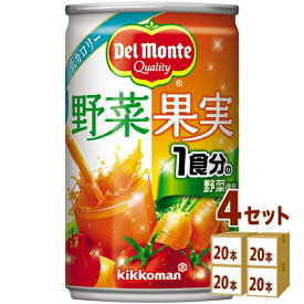 キッコーマン飲料 デルモンテ 野菜果実 缶KT 160ml×20本×4ケース (80本) 飲料【送料無料※一部地域は除く】