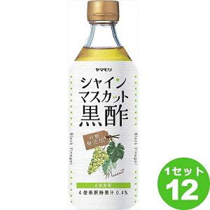 ヤマモリ(三重) 砂糖無添加 シャインマスカット黒酢 500ml×12本 飲料【送料無料※一部地域は除く】