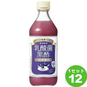 ヤマモリ(三重) 乳酸菌黒酢 ブルーベリーヨーグルト味 500ml×12本 飲料【送料無料※一部地域は除く】