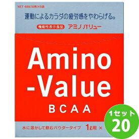 大塚製薬 アミノバリュー パウダー8000 (48×5袋)g×20箱 飲料【送料無料※一部地域は除く】