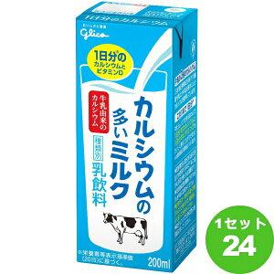 江崎グリコ(チルド グリコ カルシウムの多いミルク パック 200ml×24本 飲料【送料無料※一部地域は除く】【チルドセンターより直送・同梱不可】