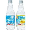 選べる サントリー 天然水スパークリング /スパークリングレモン 500ml× 48本 炭酸水 強炭酸水 オリジナル【送料無料…