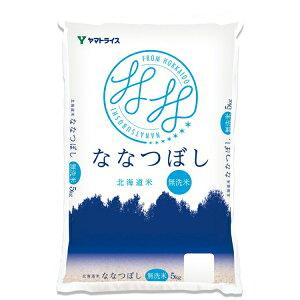 大和産業 北海道産 ななつぼし 無洗米 5kg×1袋 食品【送料無料※一部地域は除く】