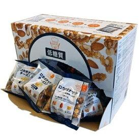 ロカボナッツ 月間30袋入りセット(15パック×2種) (30g×15袋/23g×15袋)×1箱 食品【送料無料※一部地域は除く】ナッツ 低糖質 ロカボ デルタインターナショナル