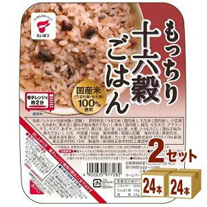 たいまつ食品 もっちり十六穀ごはん 160g×24パック×2ケース (48パック) 食品【送料無料※一部地域は除く】