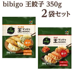 bibigo ビビゴ 王餃子 肉&野菜 キムチ 350g×2袋セット 食品【送料無料※一部地域は除く】