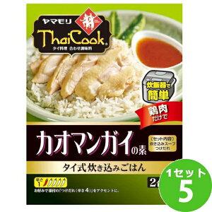 ヤマモリ(三重) カオマンガイの素 112g×5箱 食品【送料無料※一部地域は除く】