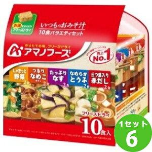 アマノフーズ いつものおみそ汁 10食 バラエティ (90g×10食)g×6袋 【送料無料※一部地域は除く】食品 味噌汁 みそ汁