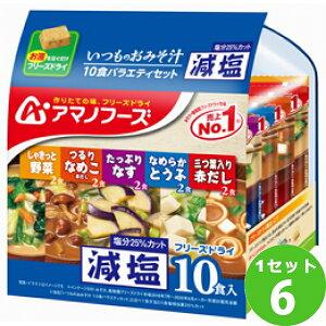 アマノフーズ 減塩いつものみそ汁 10食 バラエティ (90g×10食)g×6袋 【送料無料※一部地域は除く】食品 味噌汁 みそ汁