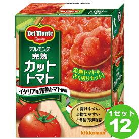 キッコーマン デルモンテ 完熟カットトマト 388ml×12本 調味料【送料無料※一部地域は除く】