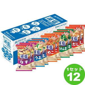 アマノフーズ 減塩いつものおみそ汁5種 84g×120食【送料無料※一部地域は除く】みそ汁 味噌汁