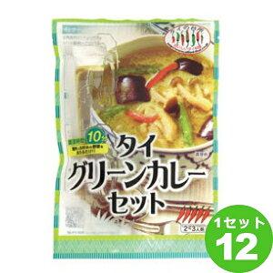 アライドコーポレーション タイの台所 グリーンカレーセット 93g×12袋 食品【送料無料※一部地域は除く】