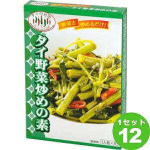 アライドコーポレーション タイの台所 タイ野菜炒めの素 80g×12箱 食品【送料無料※一部地域は除く】