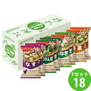 アマノフーズ いつものおみそ汁 野菜4種8食 71g×144食 食品【送料無料※一部地域は除く】
