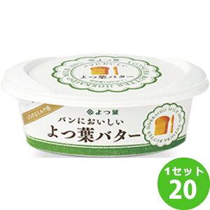 よつ葉乳業(チルド) パンにおいしい よつ葉バター 100g×20個 食品【送料無料※一部地域は除く】【チルドセンターより直送・同梱不可】