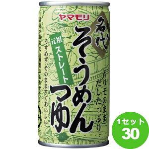 ヤマモリ(三重) 名代そうめんつゆ缶 195ml×30本 調味料【送料無料※一部地域は除く】
