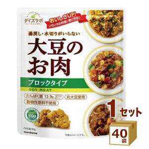 マルコメ ダイズラボ 大豆のお肉ブロック レトルトタイプ 90g×40袋 食品【送料無料※一部地域は除く】