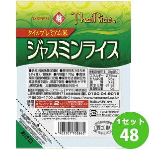 ヤマモリ(三重) ジャスミンライス 170g×48箱 食品【送料無料※一部地域は除く】