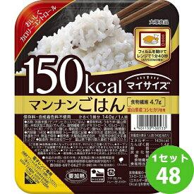大塚食品 150kcal マイサイズ マンナンごはん 140 g×48個 食品 米【送料無料※一部地域は除く】