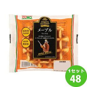 コモ(チルド) メープルワッフル 60g×48袋 食品【送料無料※一部地域は除く】