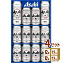 アサヒ スーパードライ缶ビールセット AS-3N お中元 お歳暮 (350ml 10本/500ml 2本) ×4箱 ギフト【送料無料※一部…