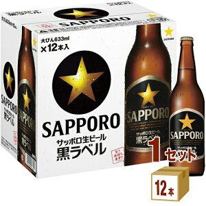 【200円クーポン・ママ割3倍】サッポロ 生ビール 黒ラベル ビール ギフト セット 大瓶 BNK12 (633ml 12本) ×1箱 ギフト