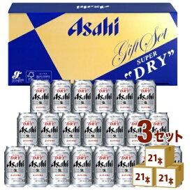 【200円クーポン・ママ割3倍】アサヒ スーパードライ 缶ビール セット AS-5N お歳暮 ギフト (350ml 21本) ×3箱 ギフト【送料無料※一部地域は除く】