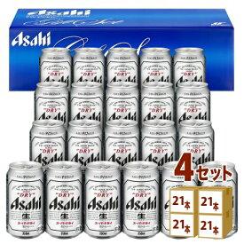 【200円クーポン・ママ割3倍】アサヒ スーパードライ 缶ビール セット AS-5N お歳暮 ギフト (350ml 21本) ×4箱 ギフト【送料無料※一部地域は除く】