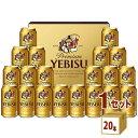 サッポロ エビスビール缶セット YE5DT ギフト (350ml 20本) ×1箱 ギフト【送料無料※一部地域は除く】