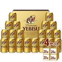 サッポロ エビスビール缶セット YE5DT ギフト (350ml 20本) ×4箱 ギフト【送料無料※一部地域は除く】