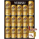 [200円クーポン・キャッシュレス5%]サッポロ エビス ビール ギフト セットYE4D お歳暮 (350ml 13本/500ml 2本) ×1箱(セット) ギフト