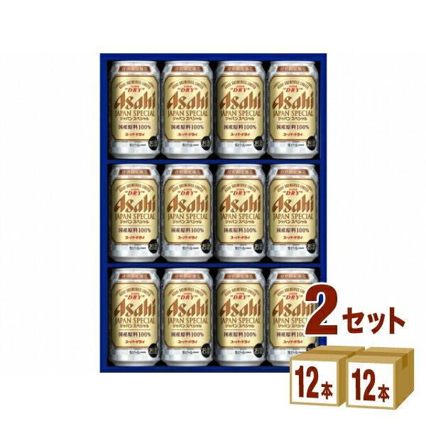 [200円クーポン配布中]アサヒ スーパードライビールギフトセットJS-3N(スーパードライジャパンスペシャル缶) スーパードライ お歳暮 ギフト 350ml ×2箱(セット) ギフト 送料無料 (北海道・沖縄・離島・一部地域は除く)