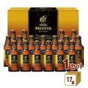 サッポロ エビス ビール ギフト マイスター 瓶セット YMB5D (305ml 17本) ×1箱 ギフト【送料無料※一部地域は除く】