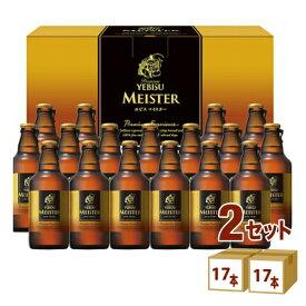 サッポロ エビス ビール ギフト マイスター 瓶セット YMB5D (305ml 17本) ×2箱 ギフト【送料無料※一部地域は除く】