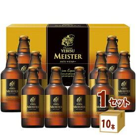 サッポロ エビス ビール ギフト マイスター 瓶セット YMB3D (305ml 10本) ×1箱 ギフト【送料無料※一部地域は除く】