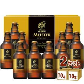 サッポロ エビス ビール ギフト マイスター 瓶セット YMB3D (305ml 10本) ×2箱 ギフト【送料無料※一部地域は除く】