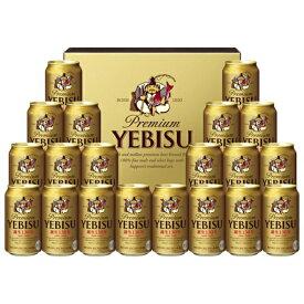 サッポロ エビス ビール ギフト セット YE5DTL (350ml 20本) ×2箱 ギフト【送料無料※一部地域は除く】