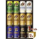 サッポロ エビスビール 5種の味わいセット YPV3D (350ml 12本) ×1箱 ギフト【送料無料※一部地域は除く】